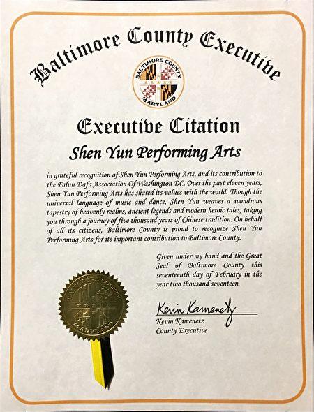 巴尔的摩郡长为神韵艺术团颁发褒奖。(大纪元)