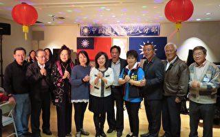 中國國民黨美西南學人分部2月19日賀歲迎雞年聯歡,藉此凝聚黨員的力量。(袁玫/大紀元)
