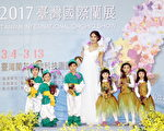 名模陈思璇扮演花仙子带领天真活泼的小天使,揭开2017台湾国际兰展主题。(台南市政府提供)