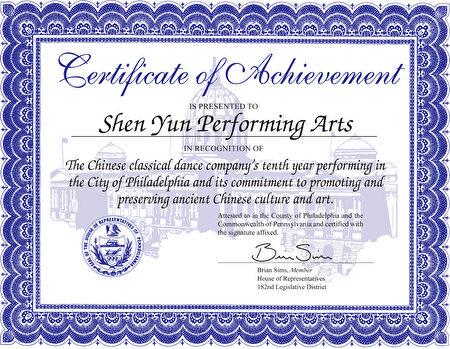 賓州州眾議員Brian Sims為神韻藝術團發出褒獎信。(大紀元)