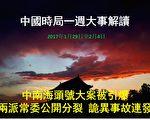 上週(2017年第5週;1月29日至2月4日),中國新年節日期間,明天系掌門人肖建華被習當局由香港押回大陸。消息稱,肖建華案是目前中南海頭號大案,背後涉及江澤民、曾慶紅等江派「大老虎」。與此同時,中共高層分裂、對決公開化;劉雲山與張高麗等江派常委的不利信號被釋放。敏感時刻,大陸詭異事故連發,凸顯政局暗潮洶湧。(大紀元合成圖片)