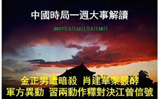 上周(2017年第7周;2月12日至2月18日),肖建华案继续发酵;习当局施压清洗北京、重庆、香港等江派窝点,密集查处、审判官员;军队高层变动,多名上将去职。敏感时刻,金正男遭暗杀,新疆暴力袭击事件连发,大陆爆炸等安全事故密集爆发,凸显时局诡异。习随后首次放话要求官员提防利益集团围剿,高调召开国安委座谈会。(大纪元合成图片)