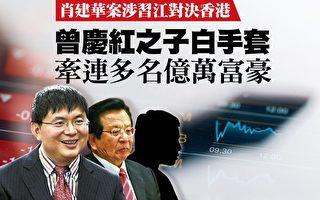 肖建华案涉习江对决香港。(大纪元资料图片)