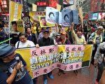 昨日逾百人遊行,反對前政務司司長林鄭月娥參選特首。(李逸/大紀元)
