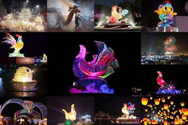 台湾各地元宵节灯会活动欢乐登场。(大纪元合成图)