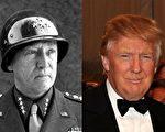 川普(右)和巴顿将军(左)极为相似。(大纪元)