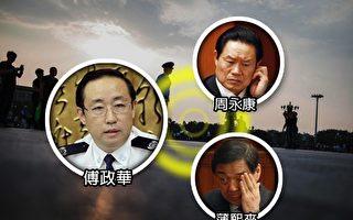 十九大后 傅政华缺席公安部重要会议