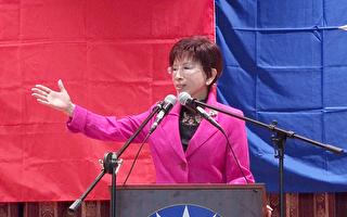 中國國民黨黨主席洪秀柱於1月17日下午到訪休斯頓,並於歡迎晚宴上演講。(新唐人圖片)