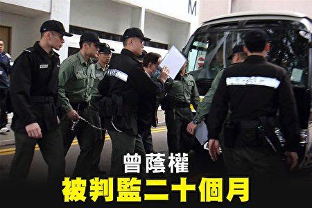 曾荫权就一项公职人员行为失当罪名,2月22日被判处监禁二十个月。(李逸/大纪元)