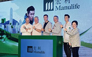 宏利在港澳地區推出Apple Watch應用程式ManulifeMove,客戶完成指定條件後可獲保費折扣。(宋祥龍/大紀元)
