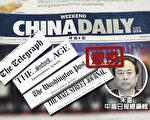 2月17日,陆媒证实中共中宣部主办的《中国日报》总编辑已换人。(制图:谢东延/大纪元)