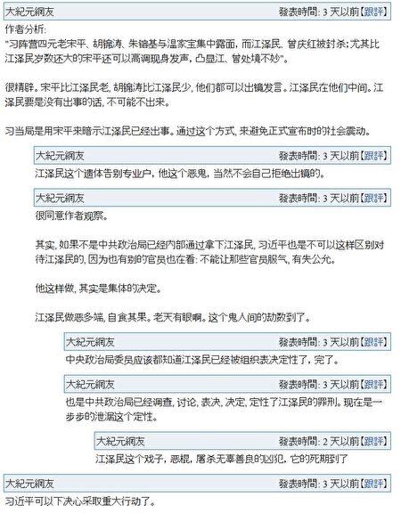 大紀元網友跟帖解讀江澤民出事徵兆。(網絡截圖)