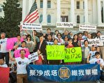 2016年8月10日,400多名華裔為主的民眾代表20多個民間團體在加州首府沙加緬度(Sacramento)聯合舉行了反對AB-1726「亞裔細分」法案大型集會。(馬有志/大紀元)
