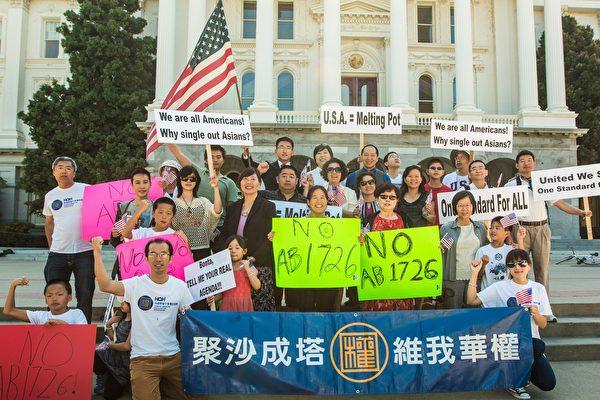 """2016年8月10日,400多名华裔为主的民众代表20多个民间团体在加州首府沙加缅度(Sacramento)联合举行了反对AB-1726""""亚裔细分""""法案大型集会。(马有志/大纪元)"""