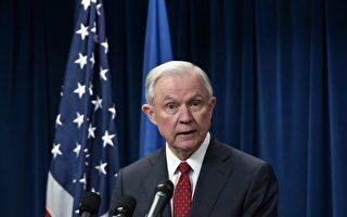 3月10日美国司法部长塞辛斯(Jeff Sessions)要求奥巴马政府时期任命的46名首席联邦检察官辞职,以确保政府有一致的交接。(AFP PHOTO / Mandel Ngan)