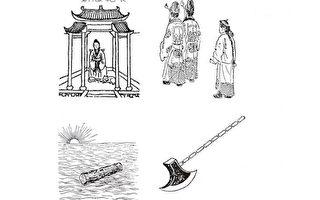 《推背图》第十八象图。(公有领域)