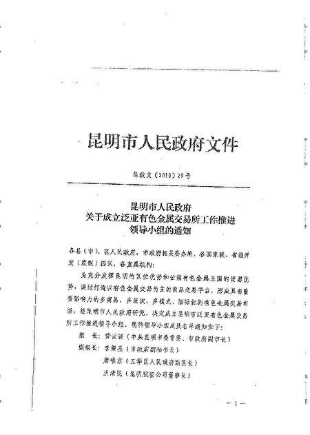 昆明市政府成立泛亚交易所内部文件曝光。(知情人士提供)