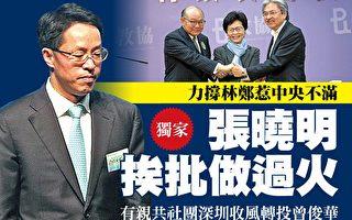 三名特首候选人胡国兴、林郑月娥、曾俊华(由左至右)昨日在教协主办的特首选举论坛首次同台辩论,就政改和教育等问题针锋相对。(潘在殊/大纪元)