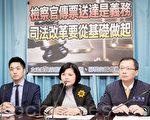 國民黨立委張麗善(中)3日表示,司法改革應從基礎小事做起,建議開庭通知、傳票等司法文書應改成掛號寄出。(陳柏州/大紀元)