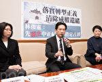 民進黨立委林俊憲(中)17日表示,中正紀念堂只有37年的歷史,卻被列為古蹟,他建議應廢止中正紀念堂的古蹟指定。(陳柏州/大紀元)