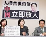 NGO工作者李明哲在中国遭逮捕,民进党立委何欣纯(左起)、叶宜津、李俊俋29日召开记者会,要求中共把事情说清楚,让李明哲尽快回到台湾。(陈柏州/大纪元)
