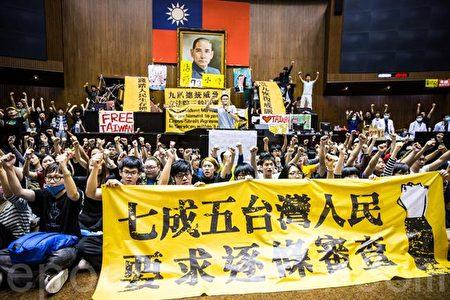 2014年3月18日晚上反對黑箱服貿的學生及民眾衝進立法院占領議場,開啟「太陽花學運」。(大紀元檔案照片)
