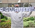 2014年6月11日,民众在多伦多教育局(TDSB)办公楼外请愿,反对孔子学院进入多伦多。(周行/大纪元)