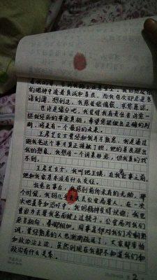 大陆一位法轮功学员的孩子李宗泽写给法官的亲笔信(大纪元)