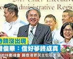 星期日(26日)第五届香港行政长官选举,林郑月娥以777票当选,成为香港首位女特首。民望一直遥遥领先的曾俊华,终以365票落选,胡国兴得21票。(大纪元)