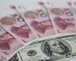 人民幣匯率七連跌 創1年來最長跌勢