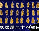 貞觀十七年,李靖與長孫無忌等人被列為「凌煙閣二十四功臣」。(大紀元製圖)