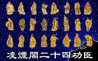 """贞观十七年,李靖与长孙无忌等人被列为""""凌烟阁二十四功臣""""。(大纪元制图)"""