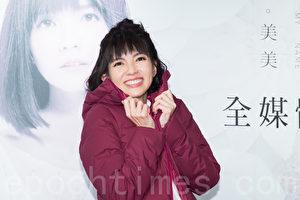 艺人郭美美3月2日在台北出席新专辑发表记者会。(陈柏州/大纪元)