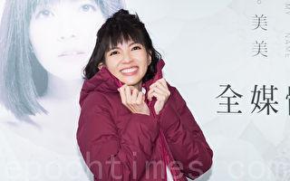藝人郭美美3月2日在台北出席新專輯發表記者會。(陳柏州/大紀元)