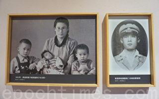黃溫恭與妻兒從來無法完成的「合照」,在2017年高醫舉辦的特展中,被巧妙地安排在一起。(李晴玳/大紀元)