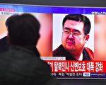 朝鲜领导人金正恩的同父异母长兄金正男2月13日在马来西亚首都吉隆坡遇刺身亡,遇刺原因至今成谜。图为韩国首尔民众在观看金正男遇刺的新闻报导。(JUNG YEON-JE/AFP/Getty Images)