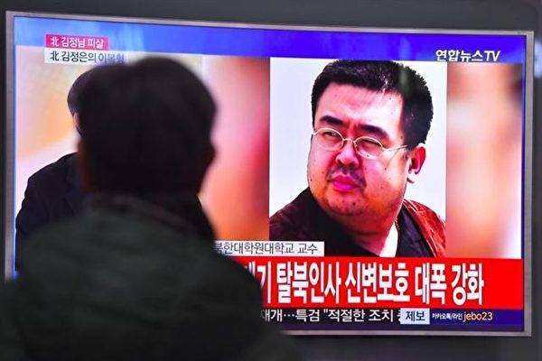 金正恩同父异母兄长金正男上月在马国吉隆坡机场遭到毒杀,美国和韩国官员指出,这是朝鲜特工的杰作。图为韩国首尔民众在观看金正男遇刺的新闻报导。(JUNG YEON-JE/AFP/Getty Images)