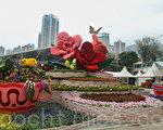 """香港花卉展将于20日至今个月十九日,在维多利亚公园举行。今年花展的主题花是""""玫瑰"""",并以""""爱.赏花""""为主题。(宋碧龙/大纪元)"""