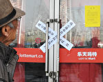 江蘇連云港一家樂天瑪特分店被貼上封條。(STR/AFP/Getty Images)