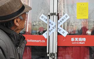 大陸87家樂天瑪特超市被關 員工工資照發
