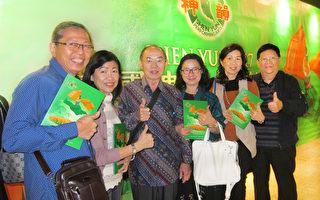 印尼企業菁英「看到中華文化的根」