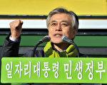 曾在2012年大選敗給朴槿惠的文在寅,民調一路領先。圖為2012年12月18日,南韓大選期間,文在寅在漢城造勢。(JUNG YEON-JE/AFP/Getty Images)