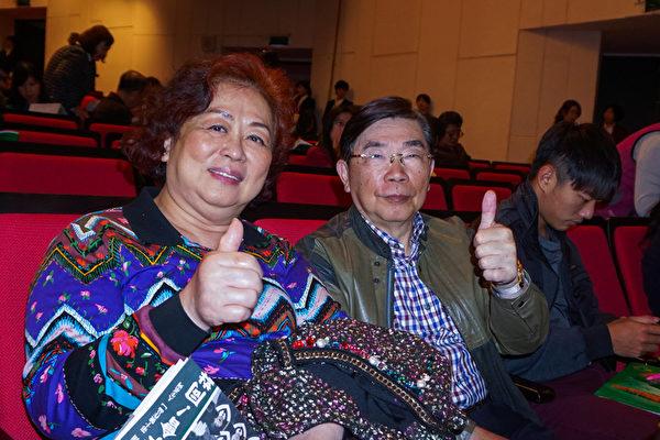 2017年3月11日晚间,外科医院院长 洪正义偕同夫人观赏神韵纽约艺术团在台南文化中心的演出。(李芳如/大纪元)