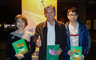 2017年3月11日晚间,前工研院主管 高嘉鸿和家人一起观赏神韵纽约艺术团在台南文化中心的演出。(李芳如/大纪元)