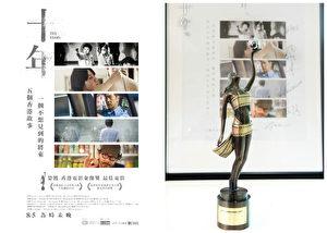電影《十年》榮獲第35屆香港金像獎最佳影片(右),左為海報。(佳映娛樂提供)