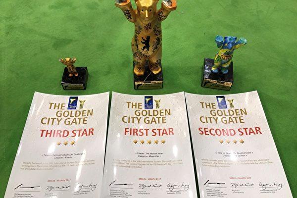 为争取多元客源,交通部观光局参加2017年ITB柏林旅展,3支台湾观光宣传影片分别获得柏林旅展金城门奖 (The Golden City Gate)音乐类5颗星(第一奖)、生态旅游类4颗星(第二奖)及生态活动类3颗星(第三奖)。(观光局提供)