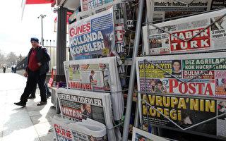 土耳其與荷蘭爭執升溫 歐盟呼籲克制