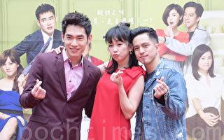 """公视、TVBS""""酸甜之味""""首映会于2017年3月21日在台北举行。左起为张书豪、六月、黄远。(黄宗茂/大纪元)"""