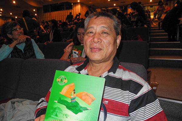 2017年3月18日晚上,昇豐企業董事長林榮華觀賞神韻紐約藝術團在高雄文化中心的演出。(龍芳/大紀元)