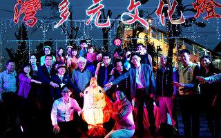 2017台湾灯会中客家、百鸟迎福、农村风情等灯区多组花灯置于云林斗六石榴火车站,于18日晚上举行启灯,活动为期1个月,民众到场赏灯,重温灯会璀璨。(云林县政府提供)(中央社)